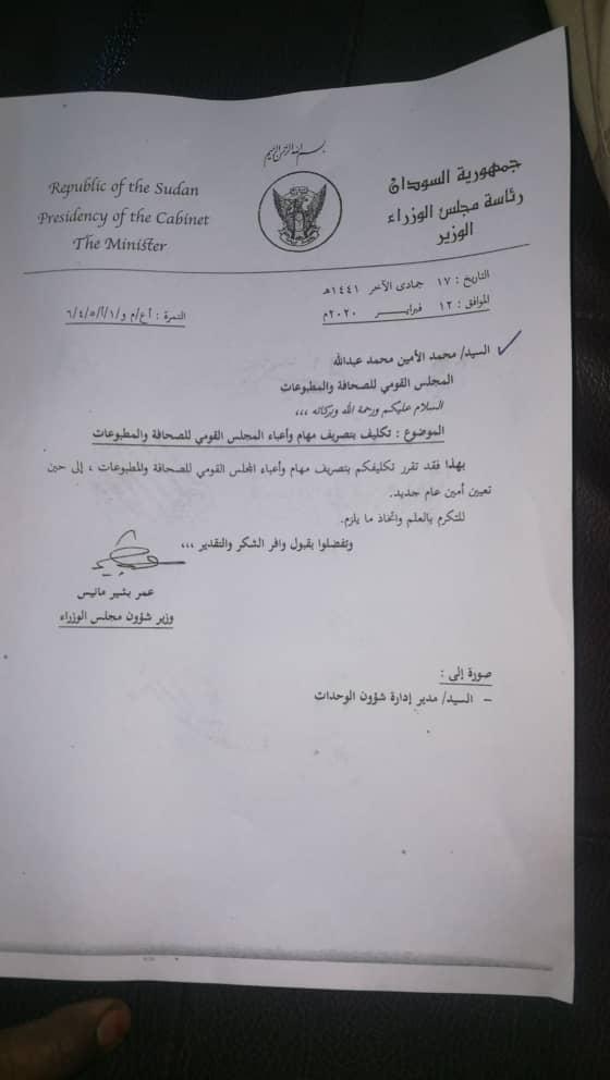 Photo of مجلس الوزراء يكلف امينا عاما جديدا لمجلس الصحافة