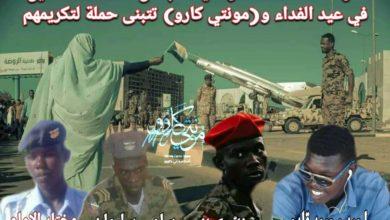 Photo of القوات المسلحة تتجاهل فداة المعتصمين في عيد الفداء و(مونتي كاروو) تتبنى حملة لتكريمهم